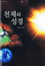 -저자 : 남길현  성경의사실성과하나님의실재를증거할수있는여러가지과학적사실들중특별히..